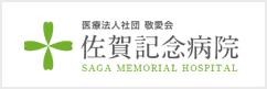 佐賀記念病院の画像