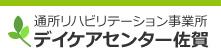 デイケアセンター佐賀のロゴ