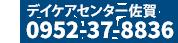 デイケアセンター佐賀の電話